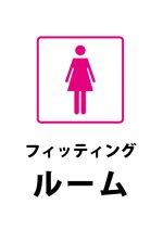 フィッティングルーム(トイレなど)の案内貼り紙テンプレート