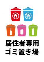 居住者専用のゴミ置き場の案内貼り紙テンプレート