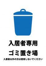 入居者専用ゴミ置き場の案内貼り紙テンプレート