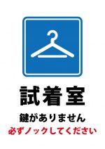 試着室のノック確認の注意貼り紙テンプレート