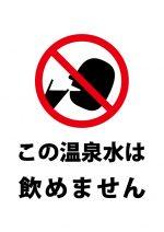 温泉水の飲料不可の注意貼り紙テンプレート