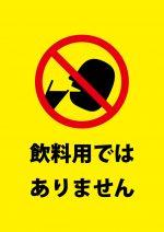 飲料用でないことを伝える注意貼り紙テンプレート