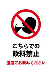 飲料禁止(座席で飲むこと)の注意貼り紙テンプレート
