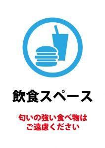 飲食スペース(匂いの強い食べ物不可)の案内貼り紙テンプレート