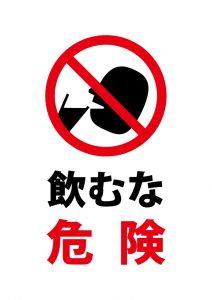 飲むな・危険の注意貼り紙テンプレート