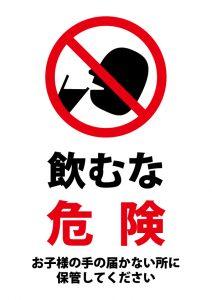 飲むな・危険(お子様へ)の注意貼り紙テンプレート