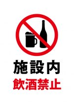 施設内飲酒禁止の注意貼り紙テンプレート