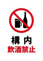 構内飲酒禁止の注意貼り紙テンプレート