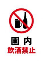 園内飲酒禁止の注意貼り紙テンプレート
