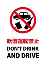 日本語と英語の飲酒運転禁止の注意貼り紙テンプレート