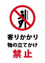 寄りかかり・物の立てかけ禁止の注意貼り紙テンプレート