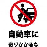 自動車への寄りかかり禁止の注意貼り紙テンプレート