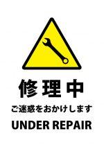 英語と日本語の修理中の注意貼り紙テンプレート