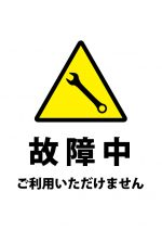故障中(利用不可)の注意貼り紙テンプレート