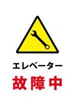 エレベーター故障中の注意貼り紙テンプレート