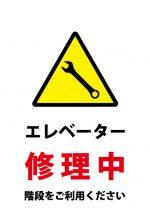 エレベーター修理中(階段の利用)の注意貼り紙テンプレート