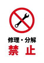 修理・分解禁止の注意貼り紙テンプレート