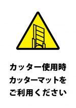 カッター使用時のカッターマット利用、注意貼り紙テンプレート