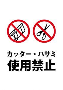 カッター・ハサミ使用禁止の注意貼り紙テンプレート