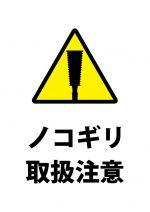 ノコギリ取扱注意の注意貼り紙テンプレート