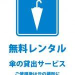 傘の無料レンタル貸出サービスの案内貼り紙テンプレート