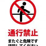 通行禁止(またぎ 禁止)の注意貼り紙テンプレート