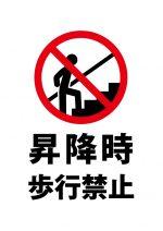 昇降時 歩行禁止の注意貼り紙テンプレート