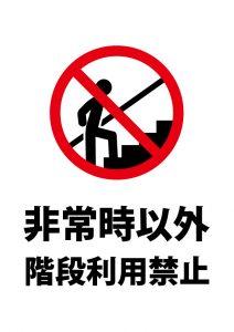 非常時以外の階段利用禁止の注意貼り紙テンプレート