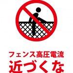 フェンス高圧電流 危険の注意貼り紙テンプレート