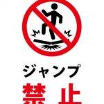 ジャンプ禁止の注意貼り紙テンプレート