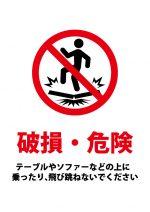 テーブルやソファーでの飛び跳ね禁止の注意貼り紙テンプレート