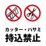 カッター・ハサミ持込禁止の注意貼り紙テンプレート