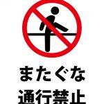 またぐな(通行禁止)の注意貼り紙テンプレート