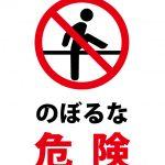 のぼるな(柵・壁等)危険の注意貼り紙テンプレート