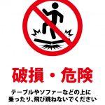 テーブルやソファーでの飛び跳ね禁止(備品破損時弁償)の注意貼り紙テンプレート