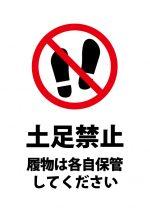 土足禁止・履物の各自保管のお願いの注意貼り紙テンプレート