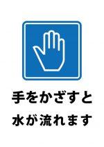 トイレの水洗(手をかざす)の案内貼り紙テンプレート