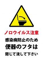 便器のフタを閉じる(ノロウイルス注意)注意貼り紙テンプレート