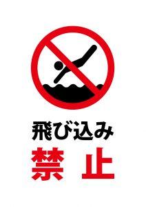 飛び込み(海・川・プール等)禁止の注意貼り紙テンプレート
