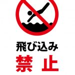 日本語と英語の飛び込み(海・川・プール等)禁止の注意貼り紙テンプレート
