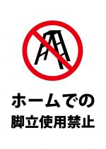 ホームでの脚立使用禁止の注意貼り紙テンプレート
