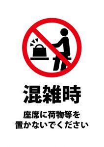 座席に荷物等を置かないで(混雑時)の注意貼り紙テンプレート