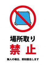 場所取り禁止(無人の場合、撤去)の注意貼り紙テンプレート