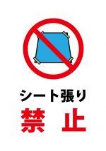シート張り禁止の注意貼り紙テンプレート
