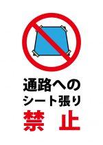 通路へのシート張り禁止の注意貼り紙テンプレート
