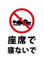 座席で寝ることを禁止する注意貼り紙テンプレート