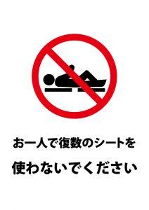 一人で復数のシート使用を禁止する注意貼り紙テンプレート