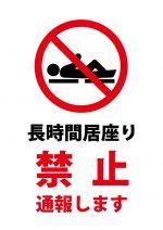 長時間居座り禁止(通報)の注意貼り紙テンプレート