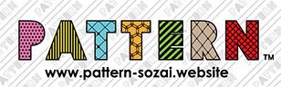 パターン素材 商用可能・無料