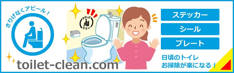 トイレ 座って シール ステッカー